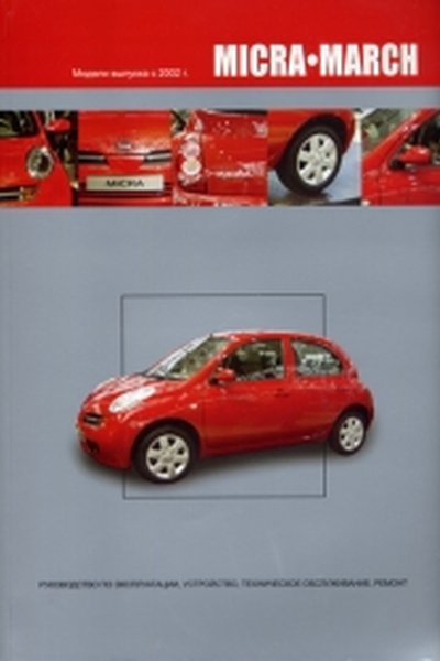 NISSAN MICRA/MARCH s 2002 benz