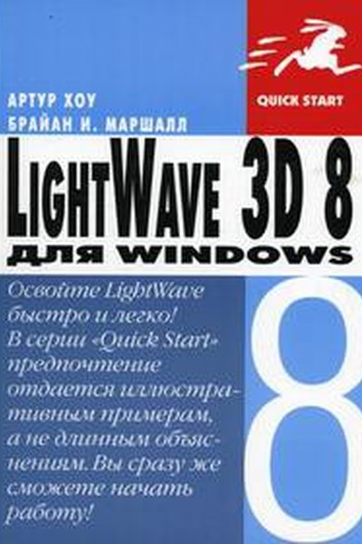 Light Wave 3D 8 dļa Windows
